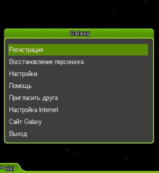 чит коды для галактики знакомств